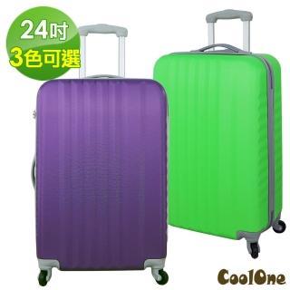 【CoolOne】晶彩亮點直條紋24吋旅行箱(三色可選)