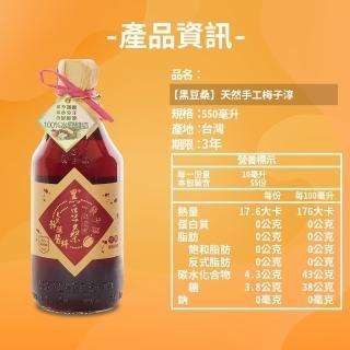 【黑豆桑】天然健康水果淳550ml(口味任選)