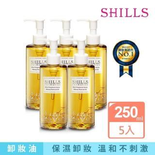 【SHILLS舒兒絲】橄欖多酚植物清爽卸妝油 250ml(5入組 最強卸妝霸主保濕不刺激)