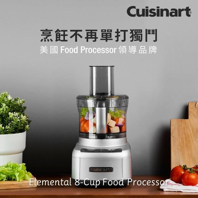 【美國Cuisinart】Elemental 8杯 玩味輕鬆打食物處理機(FP-8SVTW)