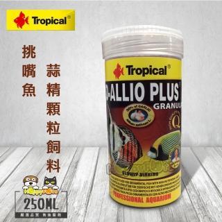 【Tropical】德比克挑嘴魚蒜精顆粒飼料(250ml)