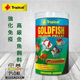 【Tropical】德比克強化免疫高級金魚飼料(250ml)