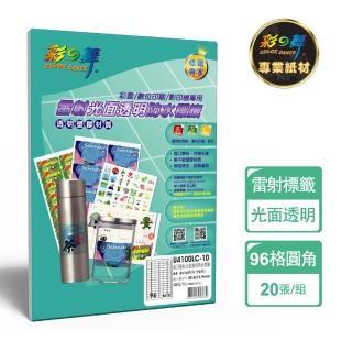 【彩之舞】進口雷射光面透明防水標籤 96格圓角-6x16/10張/包 U4100LC-10*2包(貼紙、標籤紙、A4)
