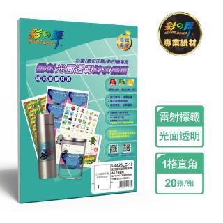 【彩之舞】進口雷射光面透明防水標籤 1格直角/10張/包 U4428LC-10*2包(貼紙、標籤紙、A4)
