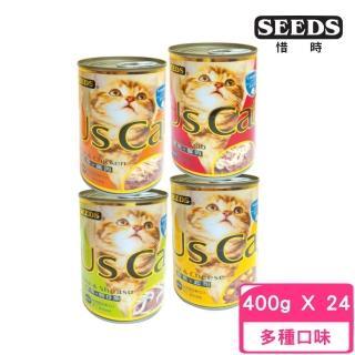 【Seeds 聖萊西】Us Cat  愛貓機能餐罐 400g(24罐組)