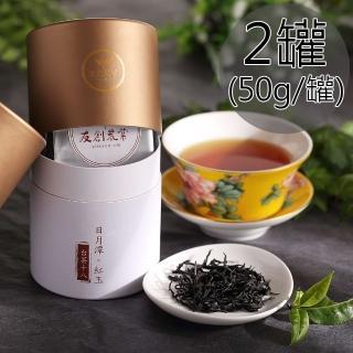 【一等鮮】友創日月潭100%紅玉紅茶2罐(50g/罐)