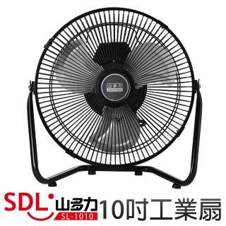 【山多力SDL】10吋工業扇(SL-1010)