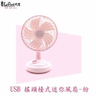 【LEPONT】USB 搖頭檯式迷你風扇