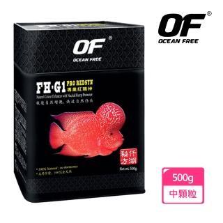 【OF OCEAN FREE】FH-G1紅瑞神/羅漢魚飼料 500g-中顆粒(FF979)
