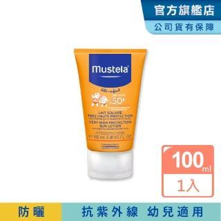 【Mustela 慕之恬廊】高效性兒童防曬乳SPF50+ 100ML