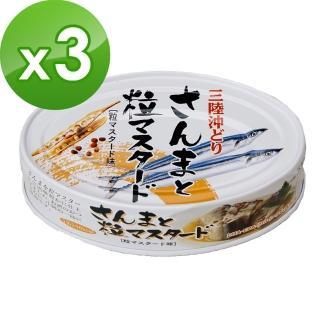 【K&K】日本近海 芥末秋刀魚(100g)x3入