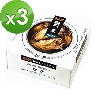 【K&K】燻牡蠣(50g)x3入