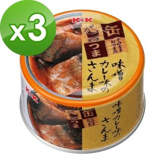 【K&K】味噌咖哩秋刀魚(150g)x3入