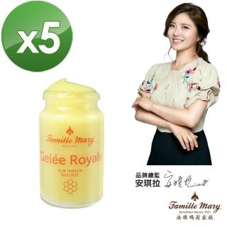 【法國瑪莉家族】新鮮活性蜂王漿 20g(5入)