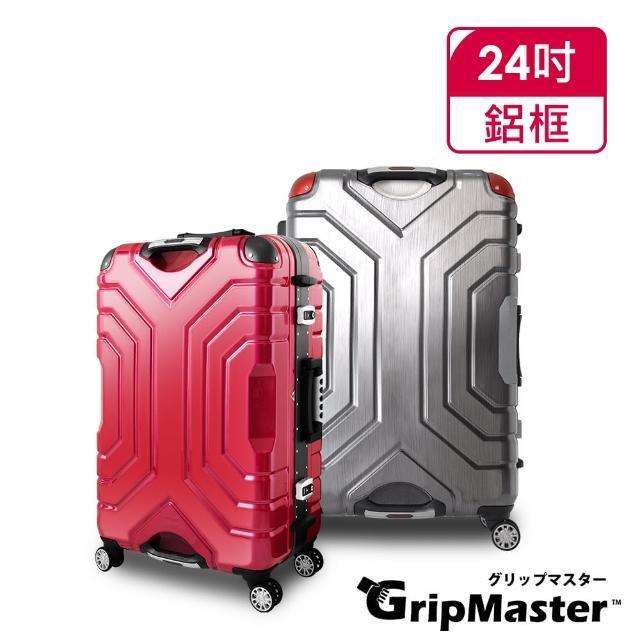 【A.L.I】日本GripMaster 24吋 王者霸氣超跑級雙把手硬殼鋁框行李箱/旅行箱 GM1330-58(4色可選)