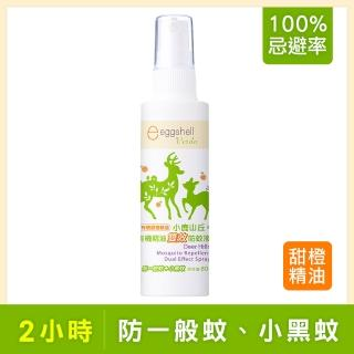 【eggshell  Verda】小鹿山丘有機精油雙效防蚊液(甜橙精油80g)