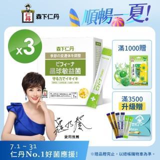 【日本森下仁丹】晶球敏益菌(30包/盒X3盒入)