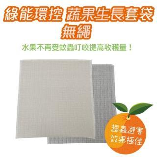 【綠能環控】蔬果生長套袋-無繩15x20cm10入(果農小幫手提高收穫率)