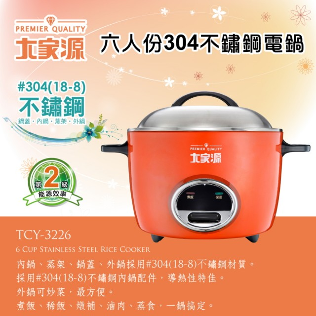 【大家源】六人份304不鏽鋼電鍋(TCY-3226)