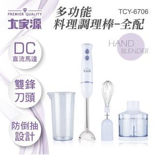 【大家源】DC直流多功能手持式調理棒/料理棒/攪拌棒-全配(TCY-6706)/