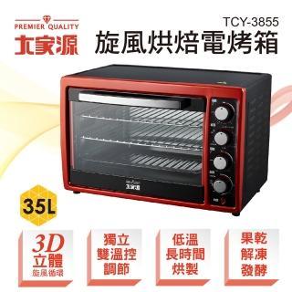 【大家源】35L旋風烘焙電烤箱(TCY-3855)