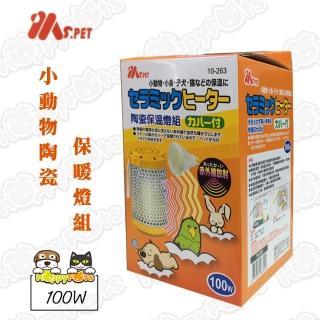 【MS.PET】小動物陶瓷保暖燈組(100W)