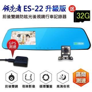 【領先者】ES-22 GPS測速 倒車顯影 防眩光 前後雙鏡 後視鏡型行車記錄器(加送32G卡)