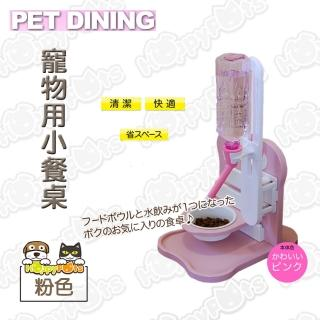 【QUALITY】骨頭造型小餐桌-粉色(犬貓專用)