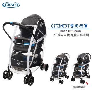 【GRACO】GRACO雨罩CITINEXT專用及它牌大型雙向推車適用(防風防雨防飛沫)