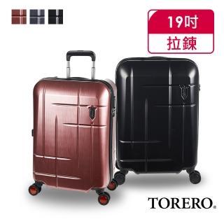 【Pantheon Plaza】TORERO 19吋 防潑水拉鏈硬殼登機箱/行李箱 商務箱 WTZ-1533K(3色可選 排水導流專利)
