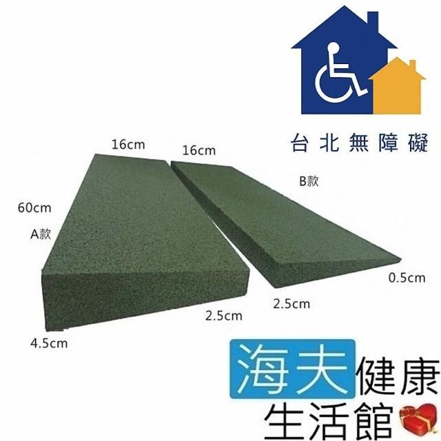 【台北無障礙 海夫】模組式斜坡磚