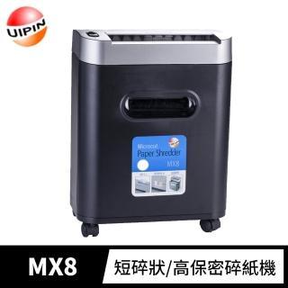 【UIPIN MX8】專業短碎型高保密碎紙機(銀黑)