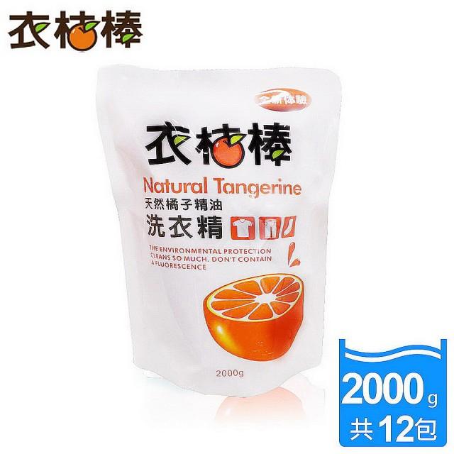 【衣桔棒】衣桔棒天然橘油洗衣精-補充包12件組(洗衣精