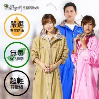 【雙龍牌】台灣素材推薦_超輕量英倫風時尚前開式雨衣(通風連身雨衣NEU)