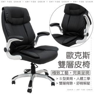 【Z.O.E】歐克斯雙層皮革辦公椅(可收納扶手)