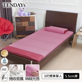 【TENDAYS】DS柔眠床墊3尺標準單人(乾燥玫瑰 5.5cm厚 記憶床)