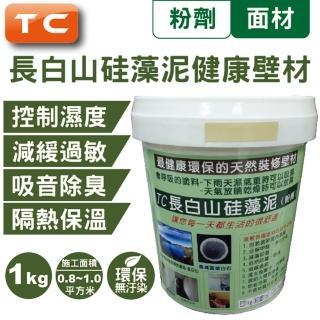 【十田】多功能長白山硅藻泥健康壁材1kg