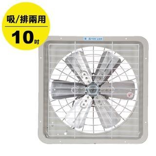 【東亮】10吋鋁葉吸排兩用通風扇(TL-610)