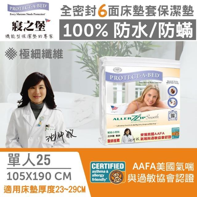【美國寢之堡】全包式透氣保潔墊/全密封床墊套(單人3.5x6.2
