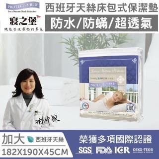 【美國寢之堡】西班牙天絲 床包式保潔墊(雙人加大6x6.2)