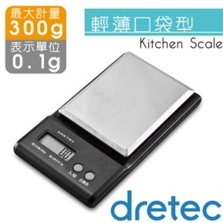 【dretec】『 小金鋼 』口袋型精密電子秤-黑色(PS-030BK)