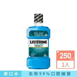 【Listerine 李施德霖】薄荷除菌漱口水(250ml_抗菌防護罩)