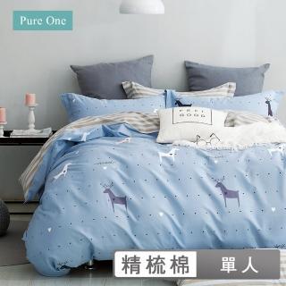 【Pure One】台灣製 100%精梳純棉 - 單人床包被套三件組 PureOne - 綜合賣場(買床包組送枕頭套)