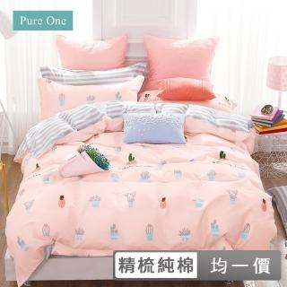 【Pure One】台灣製 精梳純棉 被套床包組 多款任選(單人 雙人 加大 買就送收納6件組)