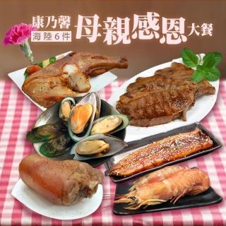 【優鮮配】康乃馨母親感恩大餐(海陸6件)