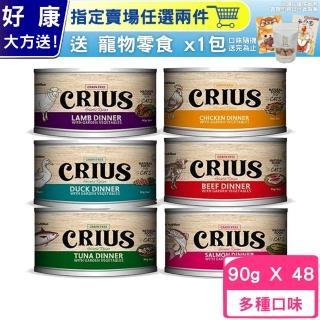 【CRIUS克瑞斯】紐西蘭貓用無穀主食餐罐 90g(48罐組)