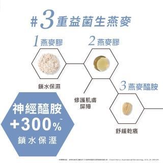 【Aveeno 艾惟諾】燕麥水感保濕乳(350ml_身體乳)