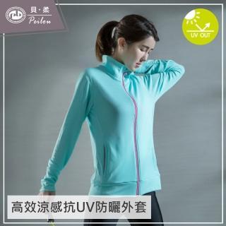 【PEILOU】貝柔高效涼感抗UV防曬外套(共六色)
