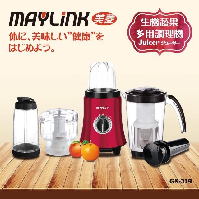 【MAYLINK美菱】多用生機蔬果調理果汁機/榨汁機/研磨機/攪拌機/碎肉機/調理機(GS-319)