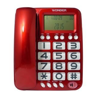 【WONDER】旺德大鈴聲來電顯示有線電話WT-06(兩色)